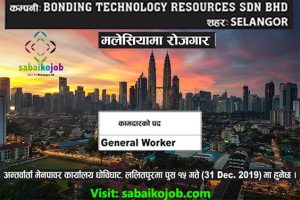 Read more about the article Job Vacancy at Technology Resources Company, Malaysia