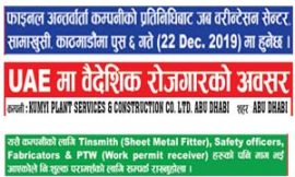 Various vacancy for Nepalese in UAE, Earn up to NPR 92,280