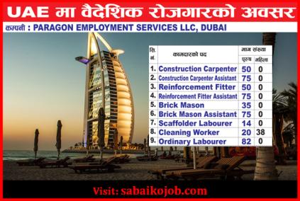 Job at UAE