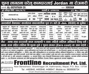 Job at Jordan