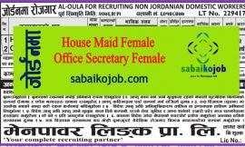 House Maid & Office Secretary for Jordan