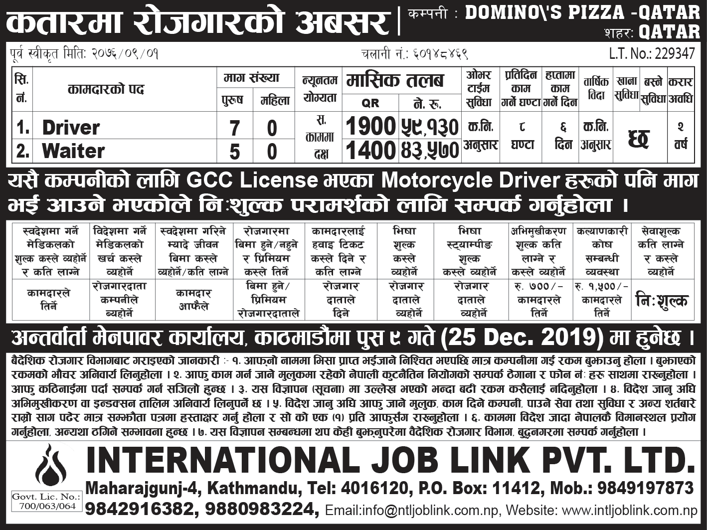Vacancy for Driver & Water