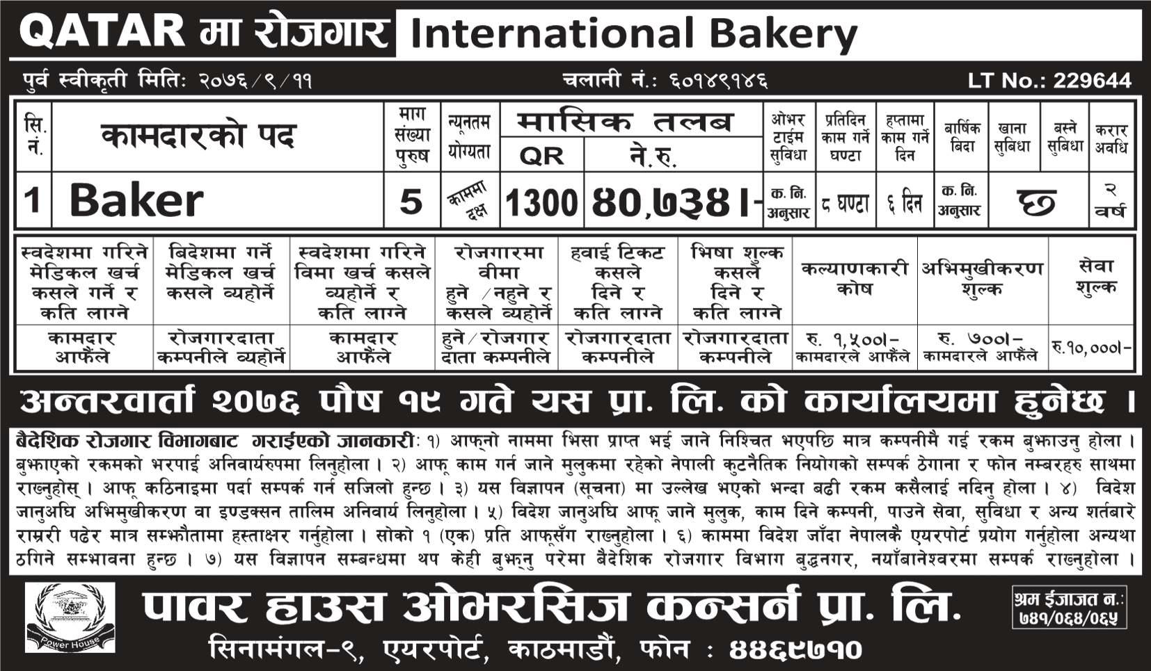 Job For Baker at Qatar