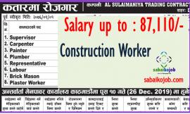 Construction Worker at Qatar Salary unto 87,110/-
