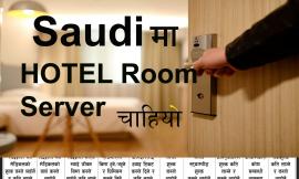 Hotel Room Server vacancy in Saudi