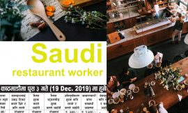 Job Opportunity For Restaurant worker In SAUDI