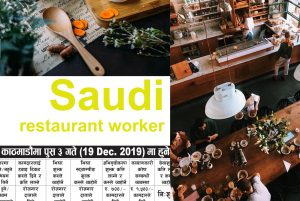 Read more about the article Job Opportunity For Restaurant worker In SAUDI