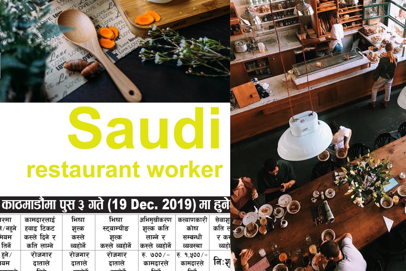 job opportunities in saudi for restaurant worker