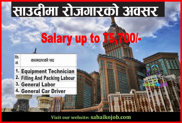 Job Vacancy at Saudi Salary up to 75,700/-