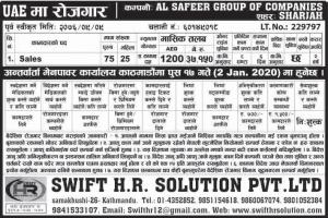 Job vacancy for sales man