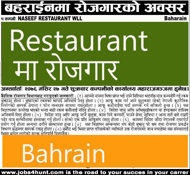 Career Opportunity in Bahrain, For House Keeper, Cleaner & Waiter