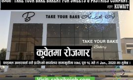 Job Vacancy at Bakery for Sweets & Pastries Company