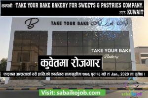 Read more about the article Job Vacancy at Bakery for Sweets & Pastries Company