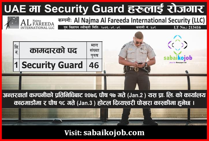 Guard at UAE