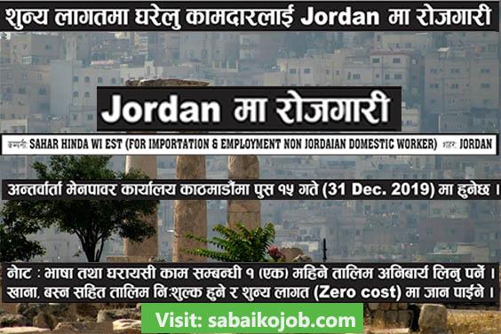 jordan housemaid-nepalese worker
