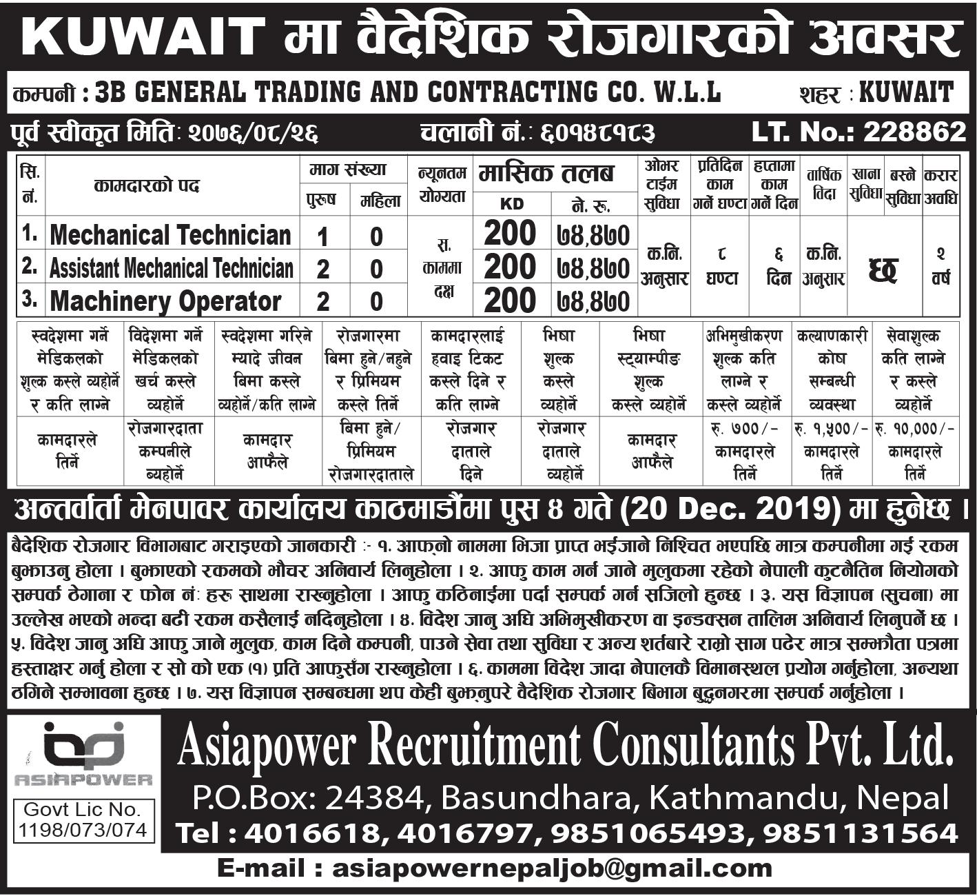 kuwait,mechanical technician,assistant mechanical technician,machinery operator