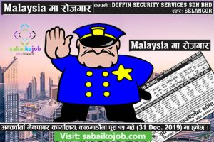 Read more about the article Job at Doffin Security Services,Malaysia