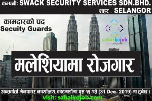 Read more about the article Job at Swack Security Services Malaysia