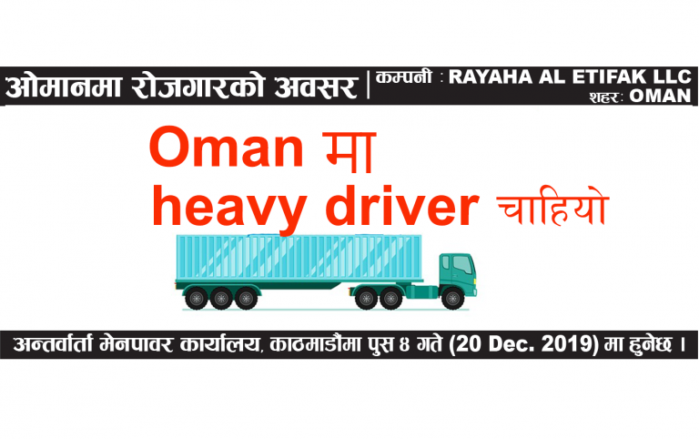 Get Foreign Employment Opportunity in Oman, Position Heavy Driver