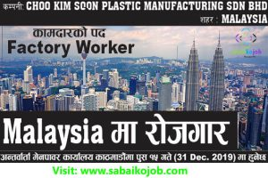 Read more about the article Job at Plastic Manufacturing Company,Malaysia