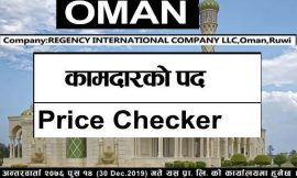 Price Checker Job in OMAN
