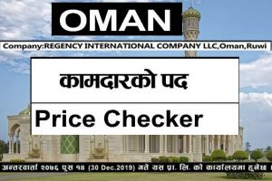 Read more about the article Price Checker Job in OMAN