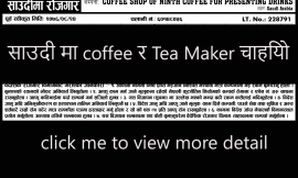 Jobs in Saudi, Position for Coffee & Tea Maker
