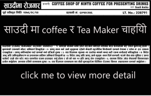 Read more about the article Jobs in Saudi, Position for Coffee & Tea Maker