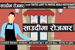 job opportunity for nepalease in saudi restaurant