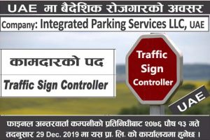 Read more about the article Vacancy For Traffic Sign Controller in UAE