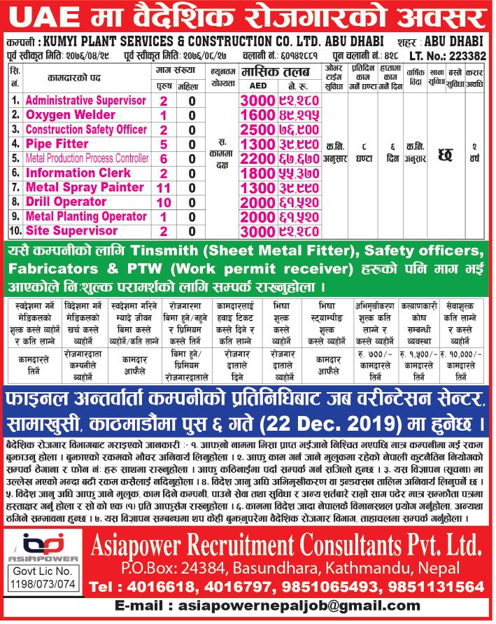 kumyi plant services & construction co.ltd. abu dhabi