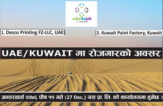 demand for nepali in kuwait