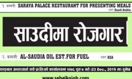 Vacancy Announcement to Work in Saudi