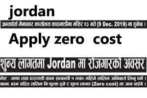 Read more about the article Job Alert ! Job Vacancy Announcement in Jordan