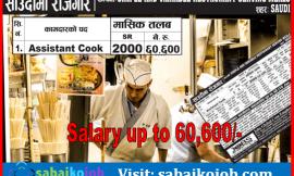 Job for Assistant Cook at Saudi | Salary 60,600/-
