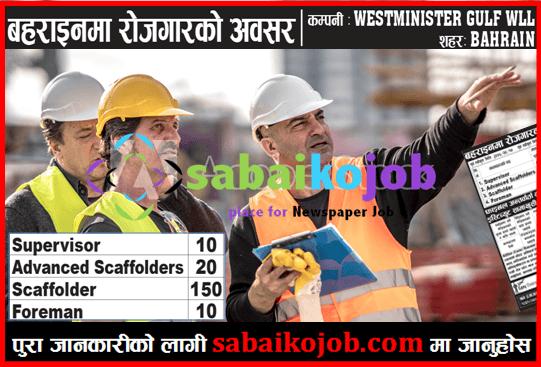 Job in Bahrain for Supervisor, Scaffolder & Foreman