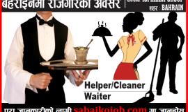 Job in Bahrain   Vacancies for Waiter/ Helper/ Cleaner