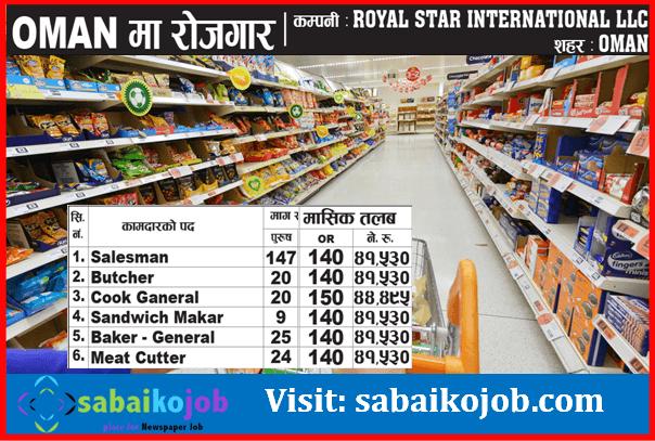 Job for Salesman, Butcher, Cook, Baker, Sandwich Maker at  Oman