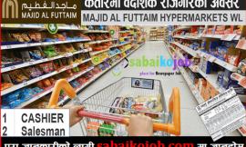 Job in Majid Al Futtaim Hypermarket WL., Doha for Cashier & Salesman