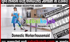 Zero Cost Apply for Jordan | Vacancies for Domestic Worker
