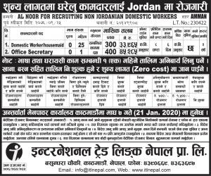 apply jordan at zero cost