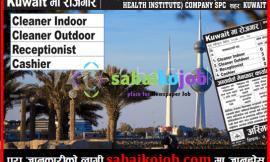 Job in Kuwait | Vacancies for Cashier, Receptionist & Cleaner