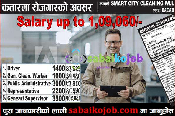 Job in Qatar at Various Post   Salary up to 109,060/-