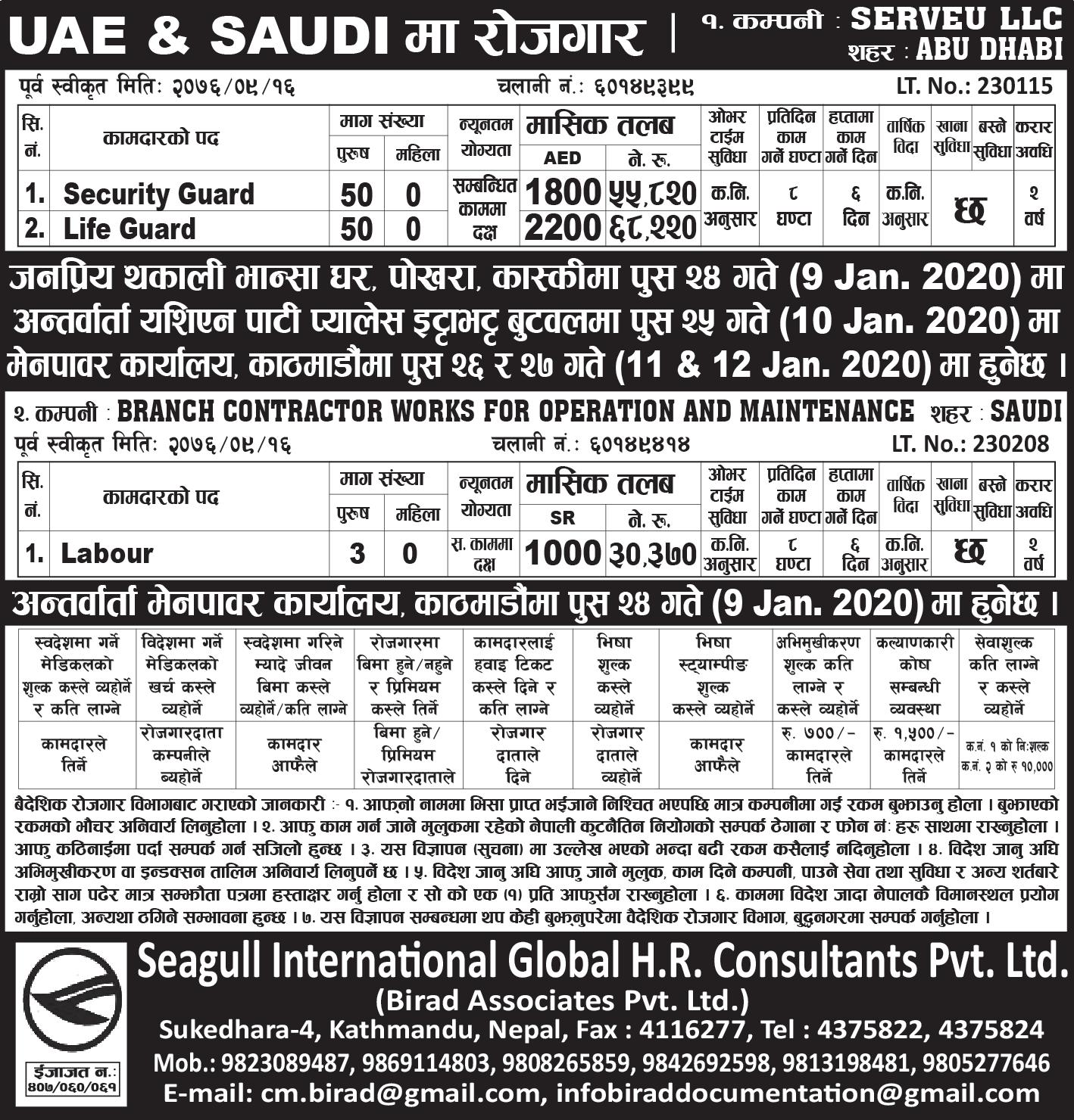 Job at UAE & Saudi