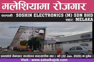 Read more about the article Job at Malaysia   Sosin Electronics (m) Sdn Bhd,Melaka