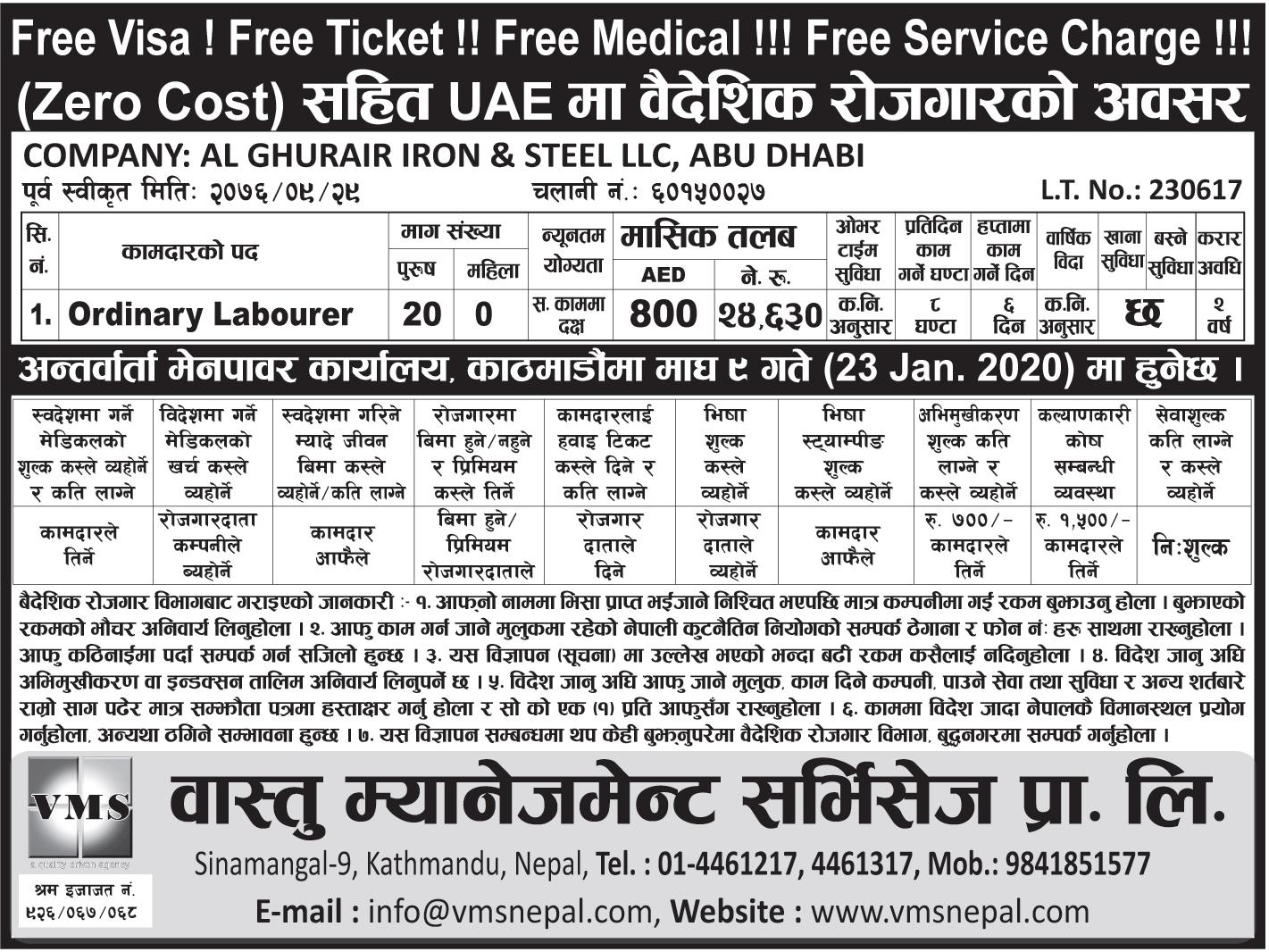 Job at al ghurair iron & steel llc abu dhabi
