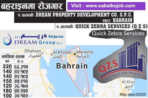 Job Alert ! Job Vacancy Announcement in Bahrain