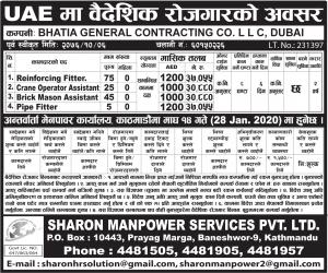 job at bhatia general contracting co llc
