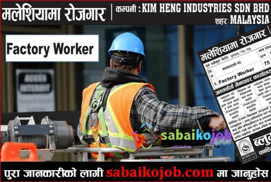 Job in Malaysia | Job Vacancies for Factory Worker
