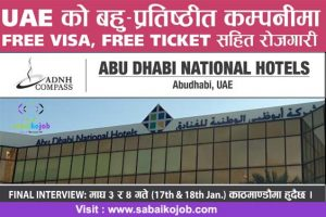 Read more about the article Job at UAE | Abu Dhabi National Hotels| Free Visa !! Free Tickets